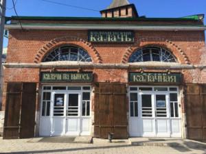 Музей Калачная