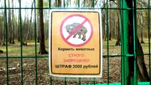 Приокско-Террасный биосферный заповедник