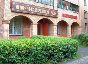 Краеведческий музей города Балашиха